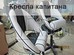 Кресла капитана